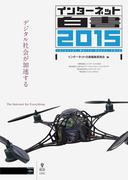 【オンデマンドブック】インターネット白書2015 (NextPublishing)