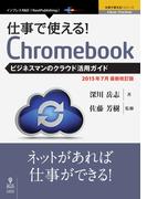 【オンデマンドブック】仕事で使える!Chromebook ビジネスマンのクラウド活用ガイド 2015年7月最新版 (仕事で使える!シリーズ(NextPublishing))