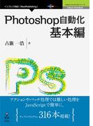 【オンデマンドブック】Photoshop自動化基本編 (Adobe JavaScriptシリーズ(NextPublishing))