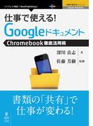 【オンデマンドブック】仕事で使える!Googleドキュメント Chromebookビジネス活用術 (仕事で使える!シリーズ(NextPublishing))