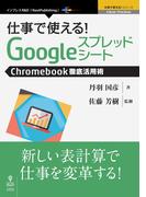 【オンデマンドブック】仕事で使える!Googleスプレッドシート Chromebookビジネス活用術 (仕事で使える!シリーズ(NextPublishing))