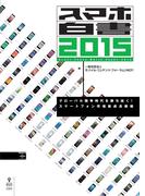 スマホ白書 2015 グローバル競争時代を勝ち抜く!スマートフォン市場新成長戦略