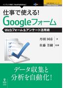 【オンデマンドブック】仕事で使える!Googleフォーム Webフォーム&アンケート活用術 (仕事で使える!シリーズ(NextPublishing))