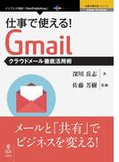 【オンデマンドブック】仕事で使える!Gmail クラウドメール徹底活用術 (仕事で使える!シリーズ(NextPublishing))