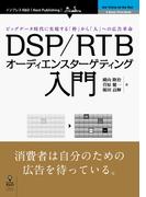 【オンデマンドブック】DSP/RTBオーディエンスターゲティング入門 (NextPublishing)