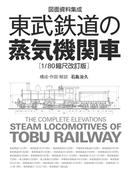 【オンデマンドブック】図面資料集成 東武鉄道の蒸気機関車[1/80縮尺改訂版] (NextPublishing)