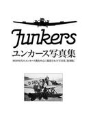 【オンデマンドブック】ユンカース写真集 (NextPublishing)