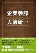 【オンデマンドブック】企業参謀(2014年新装版)  (大前研一books ビジネス・ストラテジスト・シリーズ)