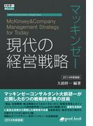 【オンデマンドブック】マッキンゼー 現代の経営戦略 2014年新装版 (大前研一books>Kenichi Ohmae business strategist series(NextPublishing))