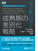 【オンデマンドブック】マッキンゼー 成熟期の差別化戦略 2014年新装版 (大前研一books>Kenichi Ohmae business strategist series(NextPublishing))