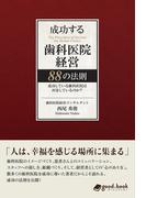 【オンデマンドブック】成功する歯科医院経営 88の法則 (NextPublishing)