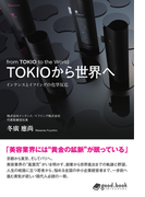 【オンデマンドブック】TOKIOから世界へ (NextPublishing)