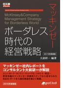 【オンデマンドブック】マッキンゼー ボーダレス時代の経営戦略(2015年新装版) (大前研一books(NextPublishing))