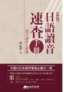 【オンデマンドブック】新版日語読音速査手冊(漢字読み方辞典) (NextPublishing)