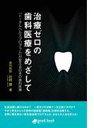【オンデマンドブック】治療ゼロの歯科医療をめざして (NextPublishing)