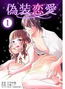 偽装恋愛 1巻(ラブドキッ。Bookmark!)