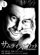 サムライスピリット~神田瀧夢物語~ 1巻(倉科遼COMIC)