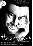 サムライスピリット~神田瀧夢物語~ 3巻(倉科遼COMIC)