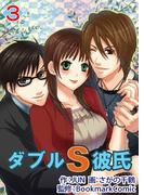 ダブルS彼氏 3巻(ラブドキッ。Bookmark!)