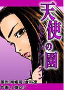 天使の園 セカンドシーズン(倉科遼COMIC)