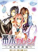 幕末カレシ!~肉食新撰組~ 2巻(ラブドキッ。Bookmark!)