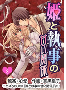 【期間限定30%OFF】姫と執事の甘い関係 3巻