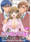 フタマタカノジョ 5巻(モバスペBOOK)