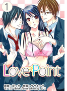 Love☆Point 1巻(ラブドキッ。Bookmark!)