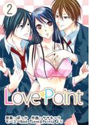 Love☆Point 2巻(ラブドキッ。Bookmark!)