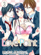 Love☆Point 3巻(ラブドキッ。Bookmark!)