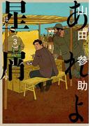 あれよ星屑 3巻(ビームコミックス)