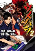 ウメハラ FIGHTING GAMERS!(2)(角川コミックス・エース)