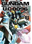 【期間限定価格】機動戦士ガンダム U.C.0096 ラスト・サン(1)(角川コミックス・エース)