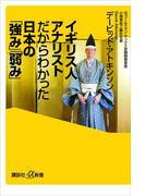 イギリス人アナリストだからわかった日本の「強み」「弱み」(講談社+α新書)