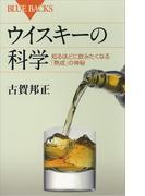 ウイスキーの科学 知るほどに飲みたくなる「熟成」の神秘(ブルー・バックス)
