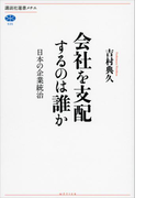 会社を支配するのは誰か 日本の企業統治(講談社選書メチエ)