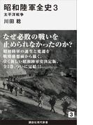 昭和陸軍全史 3 太平洋戦争(講談社現代新書)