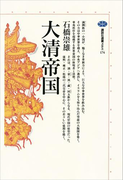 大清帝国(講談社選書メチエ)
