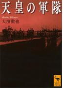 天皇の軍隊(講談社学術文庫)