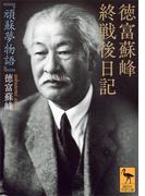 徳富蘇峰 終戦後日記 『頑蘇夢物語』(講談社学術文庫)