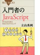 入門者のJavaScript 作りながら学ぶWebプログラミング(ブルー・バックス)