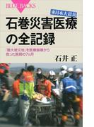 東日本大震災 石巻災害医療の全記録 「最大被災地」を医療崩壊から救った医師の7ヵ月(ブルー・バックス)