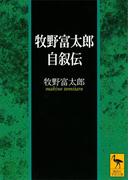 牧野富太郎自叙伝(講談社学術文庫)