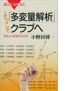 ようこそ「多変量解析」クラブへ 何をどう計算するのか(ブルー・バックス)