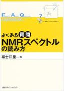 よくある質問 NMRスペクトルの読み方(よくある質問シリーズ)