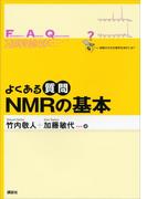 よくある質問 NMRの基本(よくある質問シリーズ)