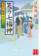 大江戸隠密おもかげ堂 笑う七福神(実業之日本社文庫)