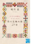 男の見極め術 21章(実業之日本社文庫)