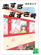 恋するあずさ号(実業之日本社文庫)