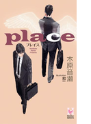 place(Holly NOVELS)